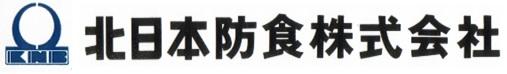北日本防食株式会社